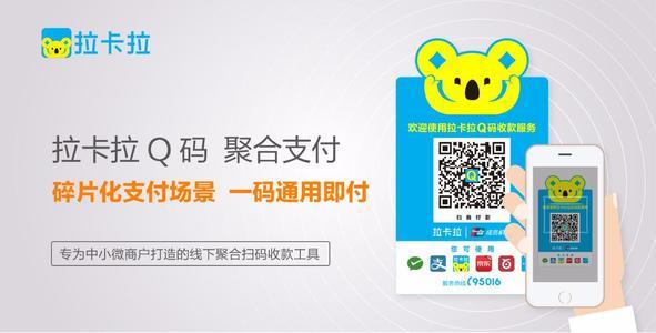 拉卡拉Q码聚合支付,注册、开通流程(一)