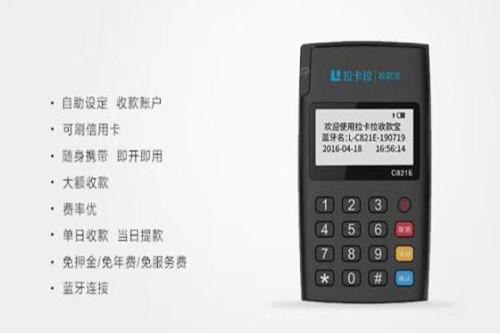 拉卡拉收款宝硬件问题总结(二),免费保修一年