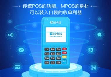 拉卡拉电签版POS机刷卡技巧(一):秒到功能很重要