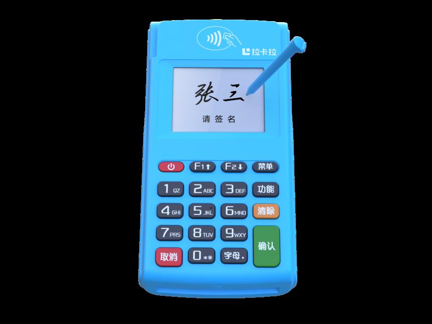 拉卡拉电签版刷卡机的费率和限额情况介绍
