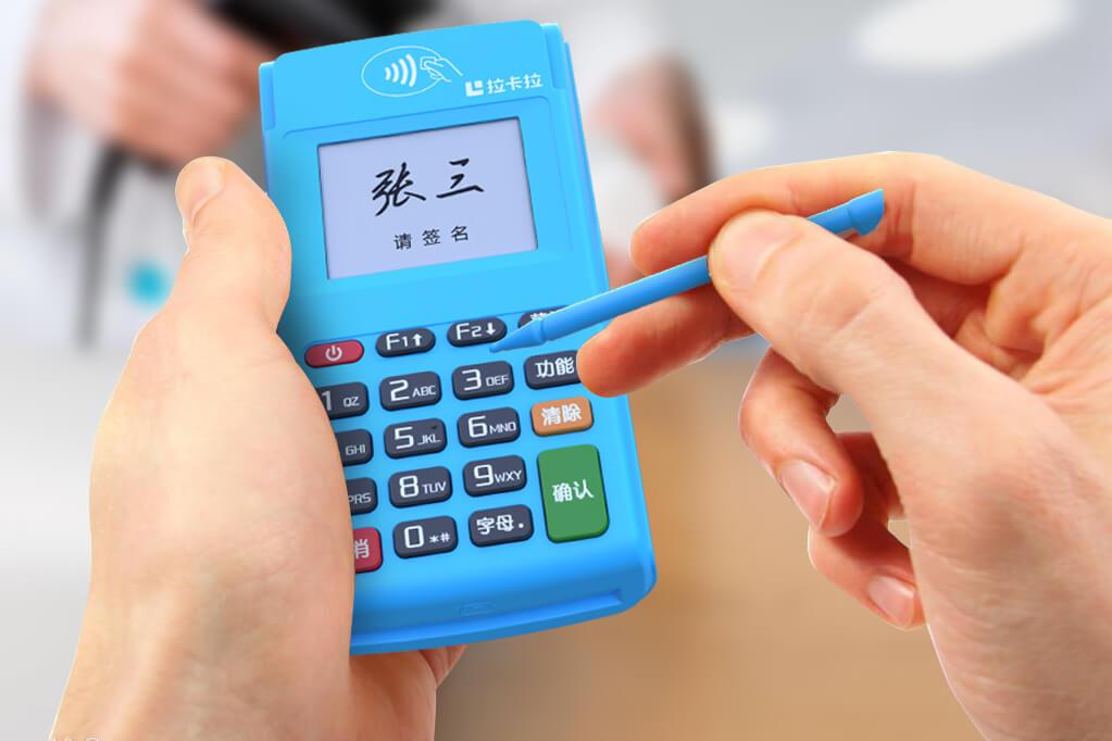 电签版POS机将会是一次新的机遇