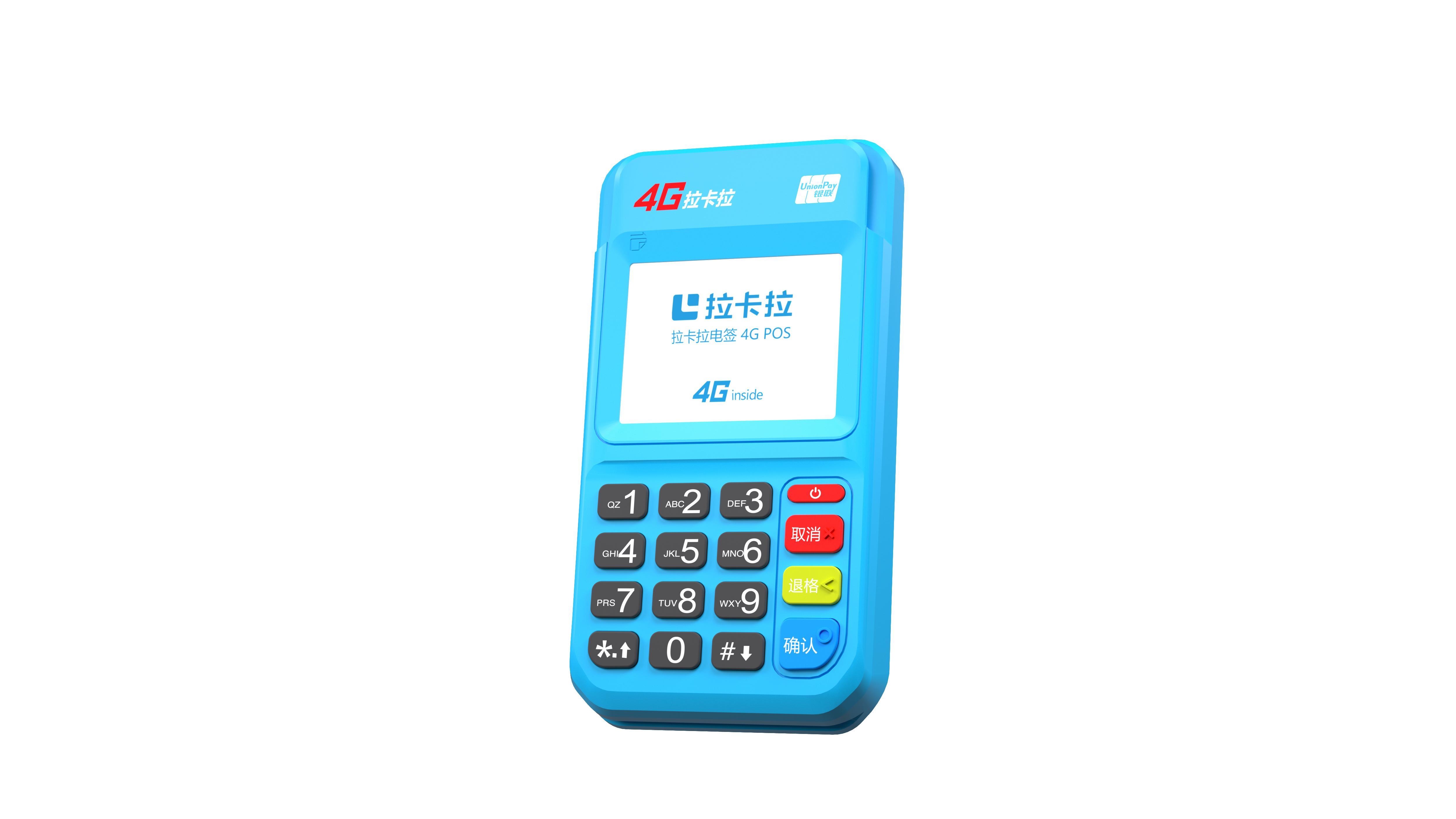 拉卡拉4G电签
