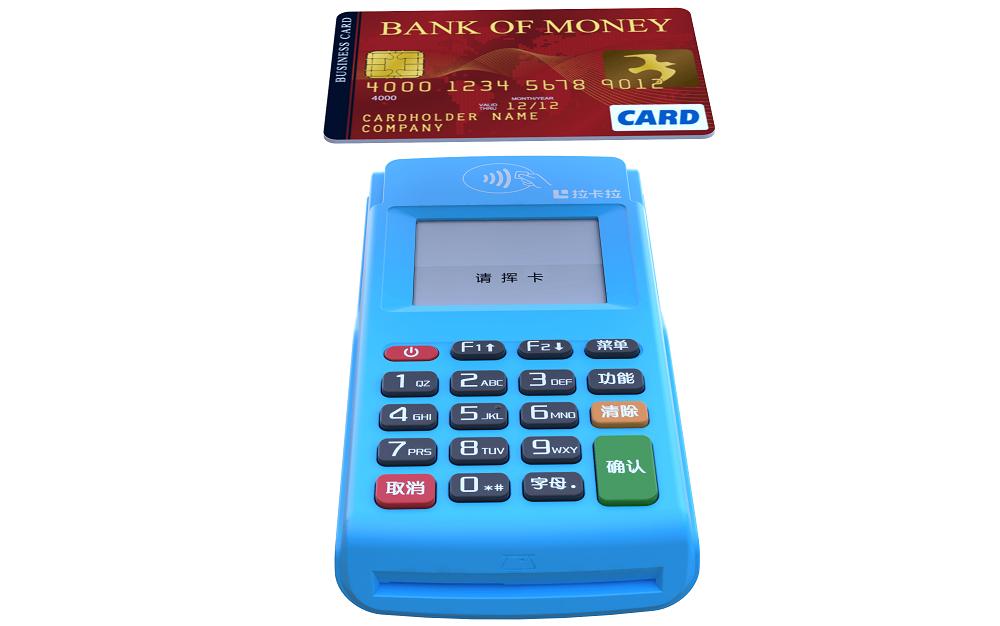 POS机刷卡的安全性怎么样?