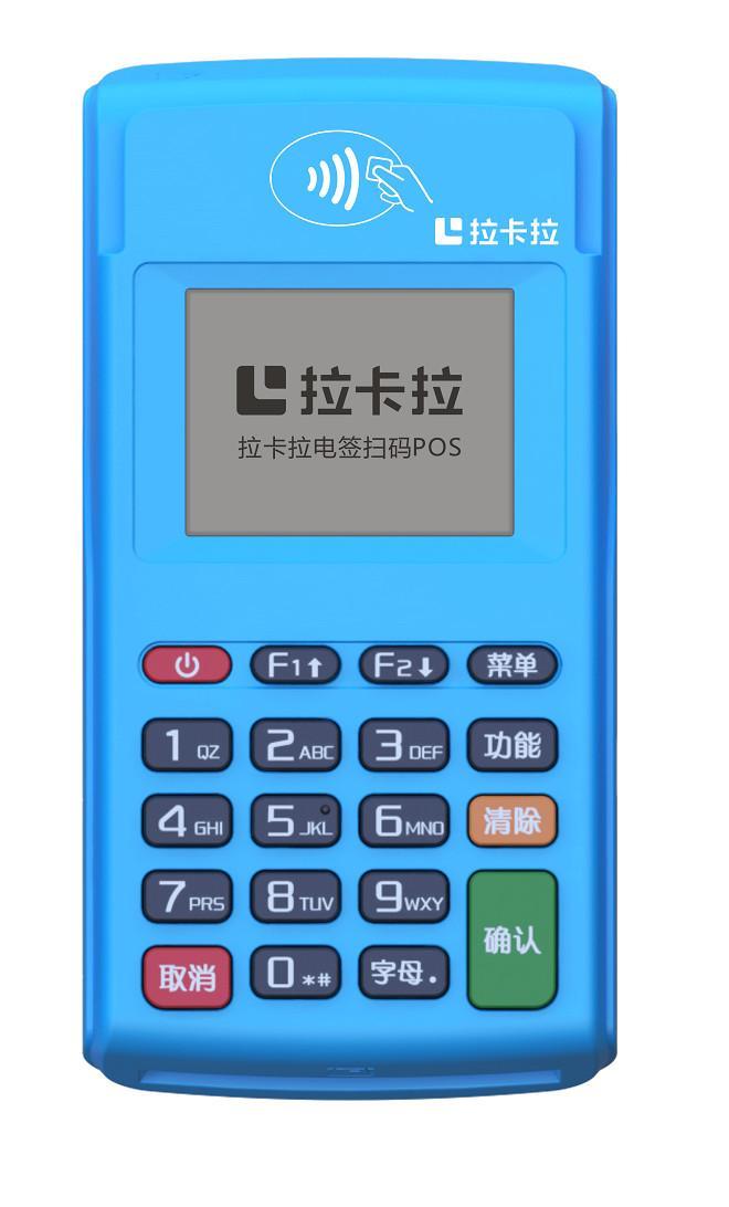 一起来了解一下拉卡拉电签POS机的用法和功能