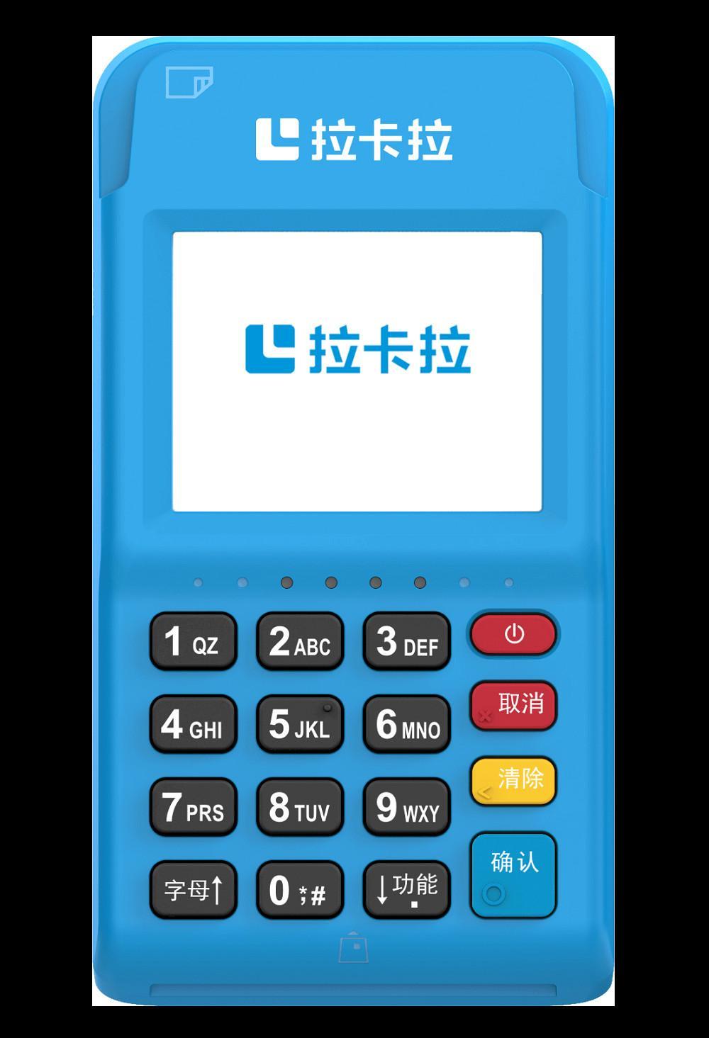 拉卡拉:手机移动POS机和传统的POS机的区别