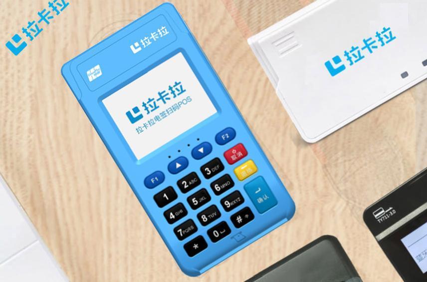 关于拉卡拉POS机怎么绑定银行卡?
